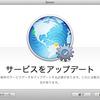 iTunes 11.1 キターって思ったら、 OS X Server (v2.2.2)のアップデートでした。。