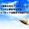 音楽フェスに0円で参加する方法!