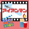 MCU:インフィニティサーガを一から振り返り!①「アイアンマン」