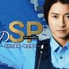 ドラマ『青のSP—学校内警察・嶋田隆平—』感想。あまりにも治安が悪すぎて楽しい。