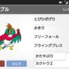 【プリティプリマ】ゴリ押しルチャ土竜