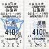 京阪線内専用往復券410円区間