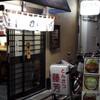 とんかつ藤芳 本店