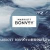 【新規会員登録キャンペーン】マリオットボンヴォイへの登録方法(公式・友達紹介)を解説