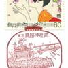 【風景印】鳥越神社前郵便局
