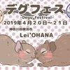 【デグー】デグフェス 4/20-21 【小動物グッズ即売会】