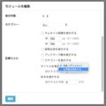 サイドバーの記事一覧モジュールで、記事タイトルの表示文字数を指定できるようにしました(ほか1件)
