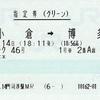 ソニック46号 指定券(グリーン)