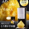 自宅で簡単!お店みたいな台湾風ふわふわかき氷を作れる夏を乗り切る商品