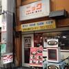 【ご当地グルメ】熊本・ニック(ちょぼ焼き)