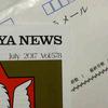 タミヤニュース2017年7月号が届きました
