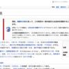 小室圭さんのWikipediaに削除依頼。小室圭さんは一般人なのか。