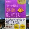 「TOEIC満点の心理カウンセラーが教える 自分を操る英語勉強法 (岩瀬 晃 著)」を読む。