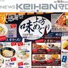 藤居本家さんも参加!京阪百貨店守口「秋の大感謝祭 上方味めぐり」に出店します。