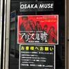 """19.10.19 アリス九號. ONEMAN TOUR 2019「革命開花 ep1. -絶対""""黒""""領域-」@大阪MUSE"""