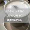 バンクーバーに行ったら「ロンドンフォグ」を飲んでみよう。バンクーバー発祥の紅茶のおいしい飲み方です。