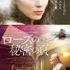 【映画】ローズの秘密の頁