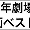 2017年劇場鑑賞邦画ベスト10