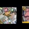 【ニコ生】アイマス×MTG dojo にて動画製作生放送にゲストで参加させてもらったゾ 「対談 添削Pとデブガラク兄貴」