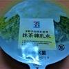 セブンイレブンの京都宇治抹茶使用抹茶練乳氷を食べてみた感想!さすがプレミアム!