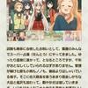 (BS-TBS)もうすぐうらら迷路帖 十二占(最終回) 「お風呂とお祝い、時々笑顔」