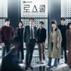 韓国ドラマ【ロースクール】: 最高の名門ロースクールで教授が殺害される