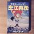 【藤子・F・不二雄】スーパーサラリーマン左江内氏の原作漫画の感想