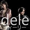 【ロケ地情報】ドラマ「dele」ディーリー