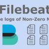 FilebeatでNon-Zero Metricsのログを出さないようにする