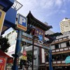 今度は横浜中華街で台湾体験〜kkdayのバスツアーにまたまた参加!