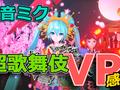 【105】【初音ミク 超歌舞伎VR】感想:無料のクセによく出来ている・・・が、接客用には向かない