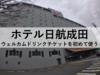 ホテル日航成田(スタンダードダブル)。ウェルカムドリンクチケットを初めて使う。