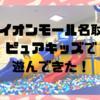 【名取エアリ】大型キッズスペース◎子供の遊び場◎ピュアキッズに行ってきた!