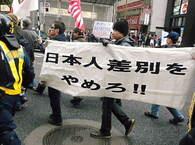 【いわゆる、ヘイトスピーチ解消法の実態】 大月短期大学名誉教授・小山常実さん 「ヘイトスピーチ解消法には日本人に対するヘイト、憎悪が込められている」