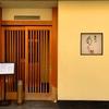 新宿駅からすぐ!「板前心 菊うら」の週替わりランチがコスパ良くておすすめ