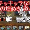【プレイ動画】怪光の煌めき 激ムズ 進化の黄マタタビ