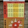 金運財運向上に柳津虚空蔵尊の「なで寅」!初詣には登米市津山のパワースポットへお参りに行こう