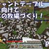 【マイクラ】エンチャントルーム制作に向けて、牛と羊の牧場づくり Part5【スロクラ】