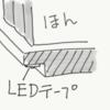 本棚に間接照明を取り付けていい感じに光らせた話―Arduino、Digisparkとウェーバー・フェヒナーの法則―