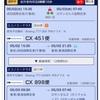 DLR準備編✭航空券の手配、その②