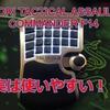 HORI TACTICAL ASSAULT COMMANDER F14は実は使いやすい!?