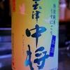 会津中将 特別純米 うすにごり 生酒