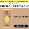 [明治ザ・チョコレート]10/3パッケージイラスト界待望の黄色(ブリリアントミルク)が新発売!