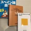 【初級者向け】スペイン語の学習方法・おすすめテキスト、単語帳を紹介! 効率の良いスペイン語の覚え方とは?