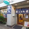 長年、地元民に親しまれる。富士宮市宮町、富士巻食堂が閉店。
