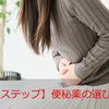 【3ステップ】便秘薬の選び方
