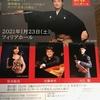 バルトークをバックにカフカ「変身」を日本舞踊で。緊迫感のある素晴らしいステージ。