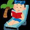 晴天日向での読書が目に悪い理由【目に悪い光環境】