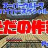 【マイクラ】スーパーウルトラハイパースペシャルただの作業をするだけ!!【スロクラ】Part26