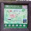 鎌倉アルプス 天園ハイキングコース 逆から歩いてリベンジ! 2019.2.3